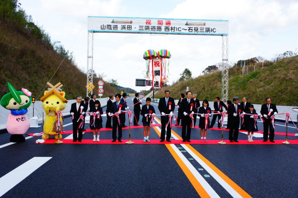 山陰道 浜田三隅道路開通式