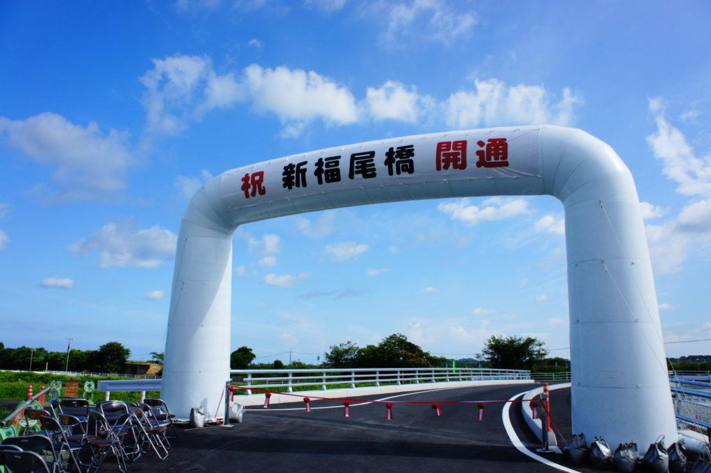 新福尾橋開通式