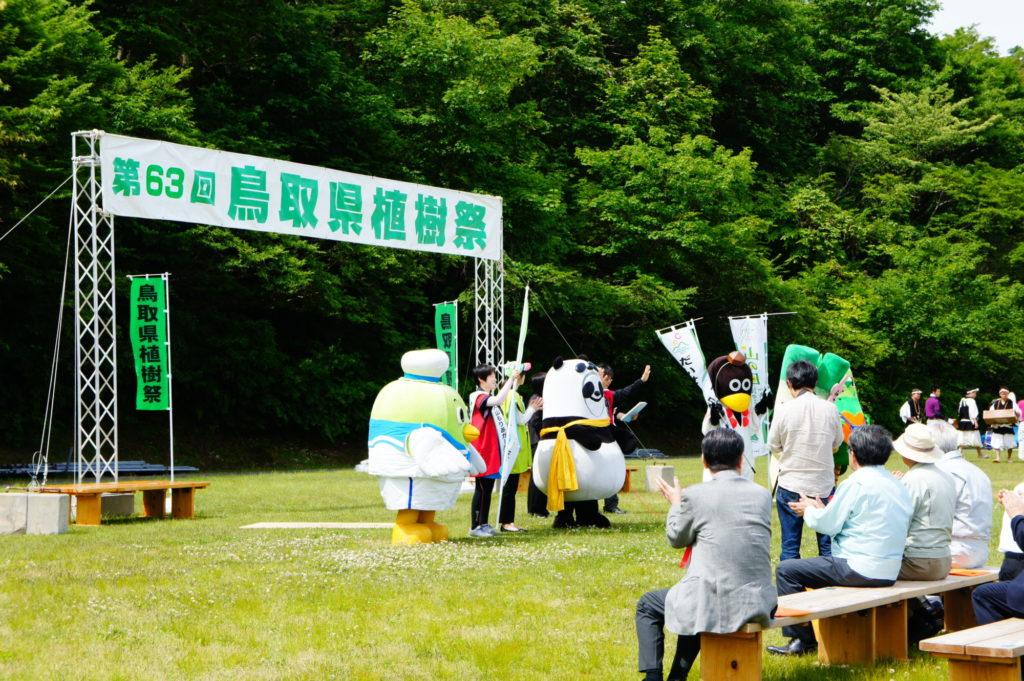鳥取県植樹祭