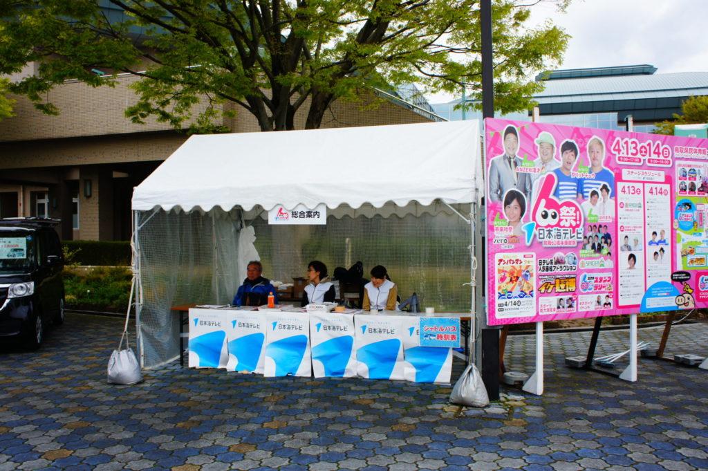 日本海テレビ60周年イベント