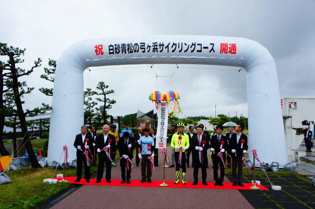 弓ヶ浜サイクリングロード開通式