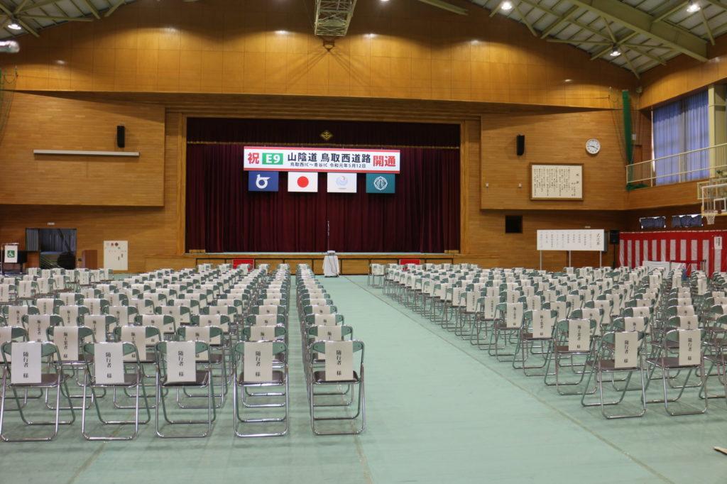 鳥取西道路開通式 式典会場