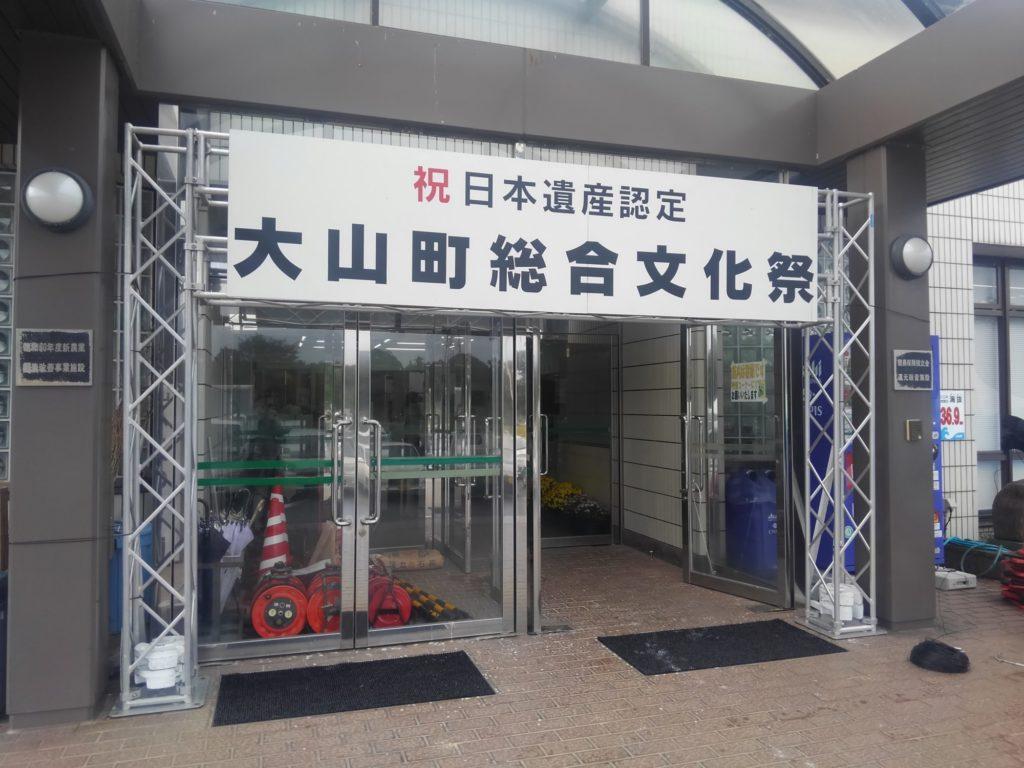 大山町総合文化祭
